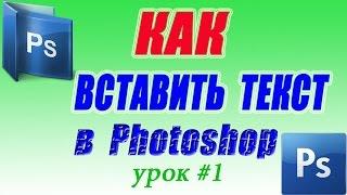 Как вставить текст в Photoshop \ How to insert text in Photoshop