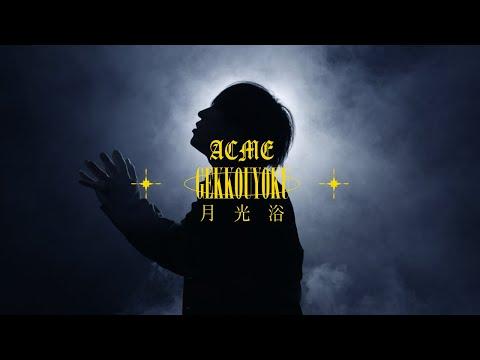 ACME /『月光浴(GEKKOUYOKU)』【MV】