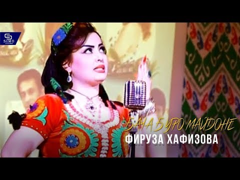 Фируза Хафизова - Бача буро майдоне | Firuza Hafizova - Bacha Buro Maydone