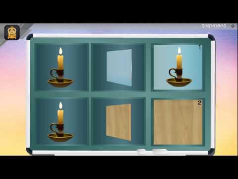 การมองเห็นแสงผ่านวุตถุต่างๆ ตอน ตัวกลางโปร่งใส