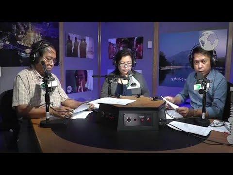 RFA Burmese Program May 31, 2018