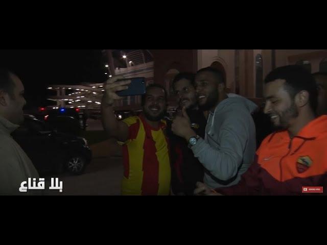 bila kinaa...الترجي بطل افريقيا تصريحات الشعباني  بن شريفية   شمام  و بقية اللاعبين