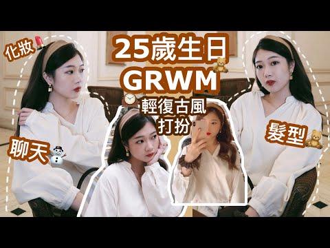 25歲生日?化妝準備GRWM‼️?輕復古風打扮?波浪捲髮也來分享一下⛄️?Heyman Lam?