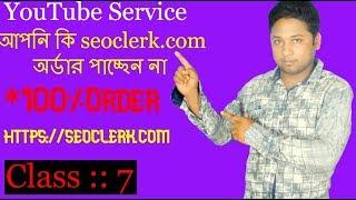 كيفية إنشاء SEOclerks بيع في خدمة يوتيوب | Seoclerk التسويق A-Z البنغالية Titorial (7st جزء)