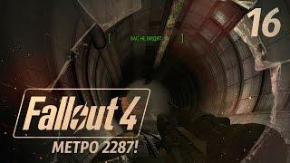 МЕТРО 2287! ● FALLOUT 4 #16