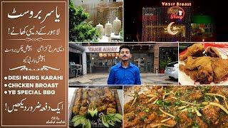 Yasir Broast Grill N Gravy LahoreDESI FOOD VLOGDESI CHICKEN KARAHI-CHICKEN BROASTBBQ