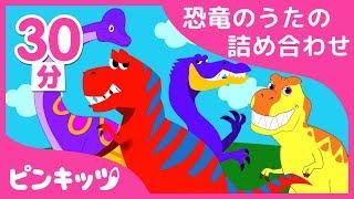 【30分連続】 恐竜のうたの詰め合わせ | 肉食恐竜ティラノサウルス登場! | 恐竜のうた | ピンキッツ童謡