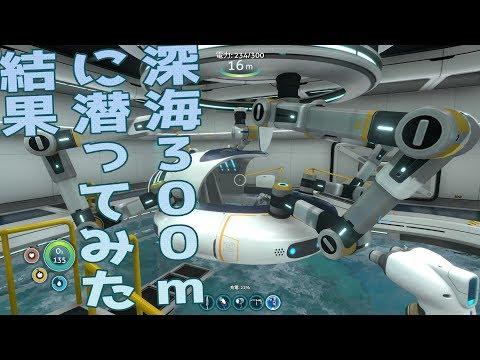 水深300mの深海に潜ってみた結果【サブノーティカ】#7