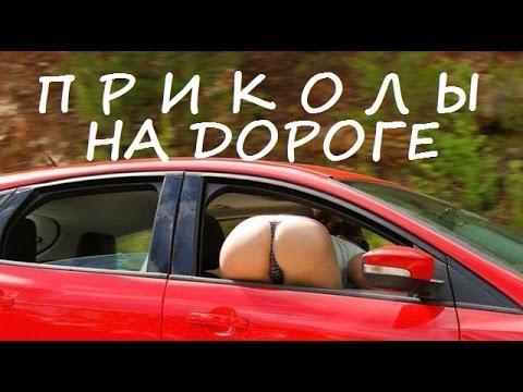 Приколы на дороге ! Авто приколы 2017 ! Бабы за рулем !