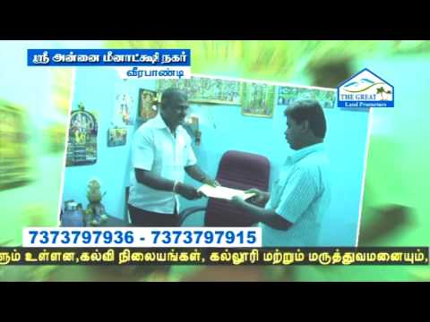 theni real estate broker