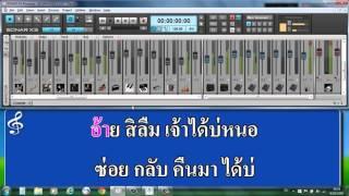 เจ็บจนจุก - ไหมไทย หัวใจศิลป์ Sonar x3 โปรเจค K.DAN-ADD 2 V.2 49 CH