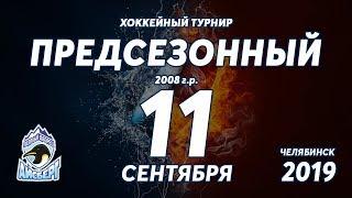ТРАКТОР   САЛАВАТ ЮЛАЕВ  Турнир «Предсезонный» 2008 г.р.