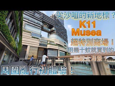 K11 MUSEA!香港新地標!藝術加商場!位於尖沙咀超級特別的商場!靚到爆!打卡位超多!香港放假好去處?4K