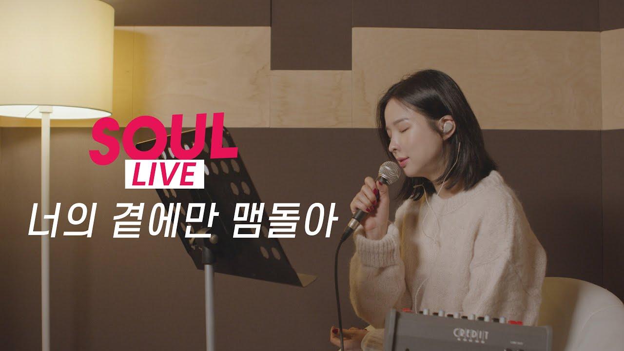 [소울라이브] 너의 곁에만 맴돌아 - 노을 | Covered by Soul_G(솔지)
