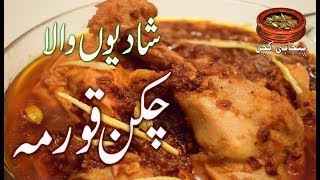 Chicken Korma شادیوں والا چکن قورمہ Best Recipe Chicken Korma (Punjabi Kitchen)