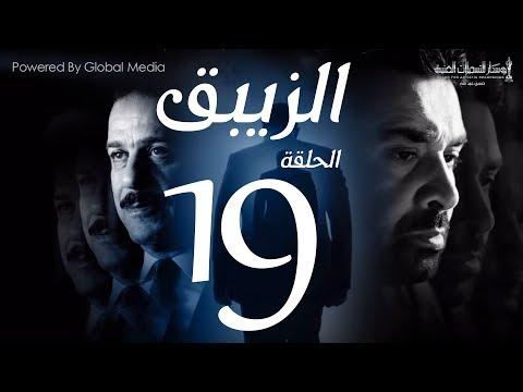 مسلسل الزيبق HD - الحلقة 19- كريم عبدالعزيز وشريف منير |EL Zebaq Episode |19