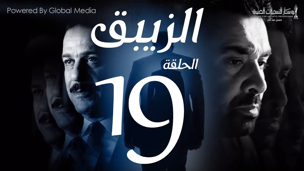 مسلسل الزيبق  الحلقة 19