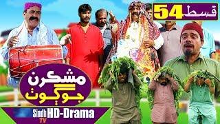 Mashkiran Jo Goth EP 54  Sindh TV Soap Serial  HD 1080p  SindhTVHD Drama