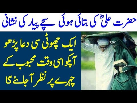 Hazrat Ali Ki Batai Hui Sachay Pyaar Ki Nishani | Hazrat Ali Aqwal | Hashtag