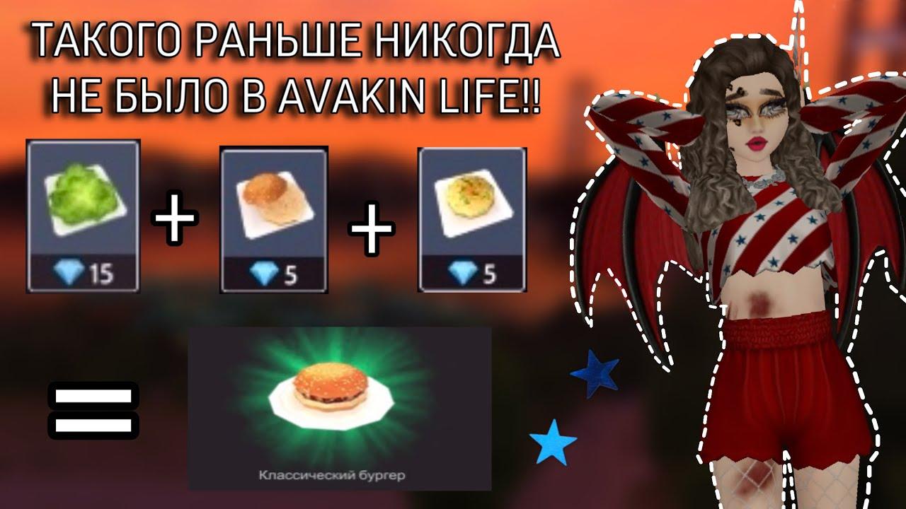 КАК ГОТОВИТЬ БУТЕРБРОДЫ В Avakin life?/ Новое Обновление 😨/ by Ava Pechenka 🍪💕