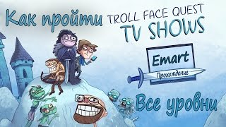 Как пройти Troll Face Quest TV Shows на android. Все уровни