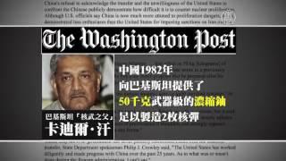 「中国がパキスタンに核技術を供与」 中国原子力研究所の元研究員が証言 20170226