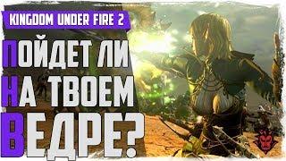 Kingdom under fire 2. Системные требования. Пойдет ли на твоем ведре?