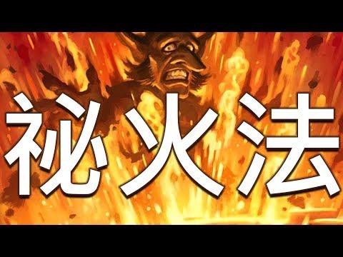 [爐石] 祕密火法 - 打臉到金頭為止!