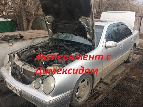 """Эксперимент! """"Димексид"""" Промывка двигателя димексидом/ Mercedes-Benz W210 мотор М112 (2.4л.)"""