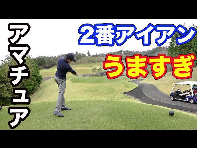 アマチュアなのに2アイアン上手すぎた Part 2 (13-15H) 姜とKatsuyaでCrazy Golf ゴルフ5カントリーオークビレッヂ