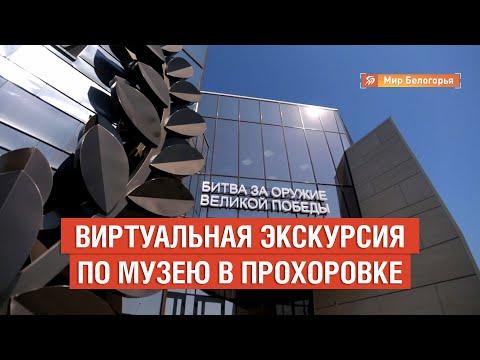 Виртуальное открытие музея в Прохоровке (6+)
