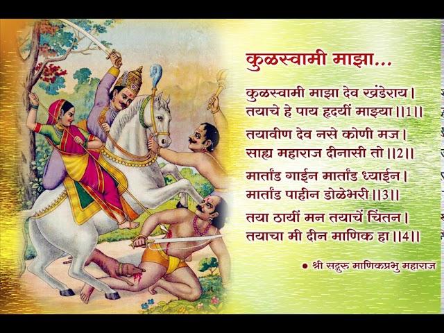 Kulaswami Majha - कुळस्वामी माझा देव खंडेराय - Khandoba Bhajan by Shri Manik Prabhu Maharaj