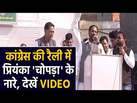 Raising slogans for Priyanka Chopra instead of Priyanka Gandhi  वनइंडिया हिंदी Mp3