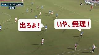 横浜FCの「出ろよ!いや無...