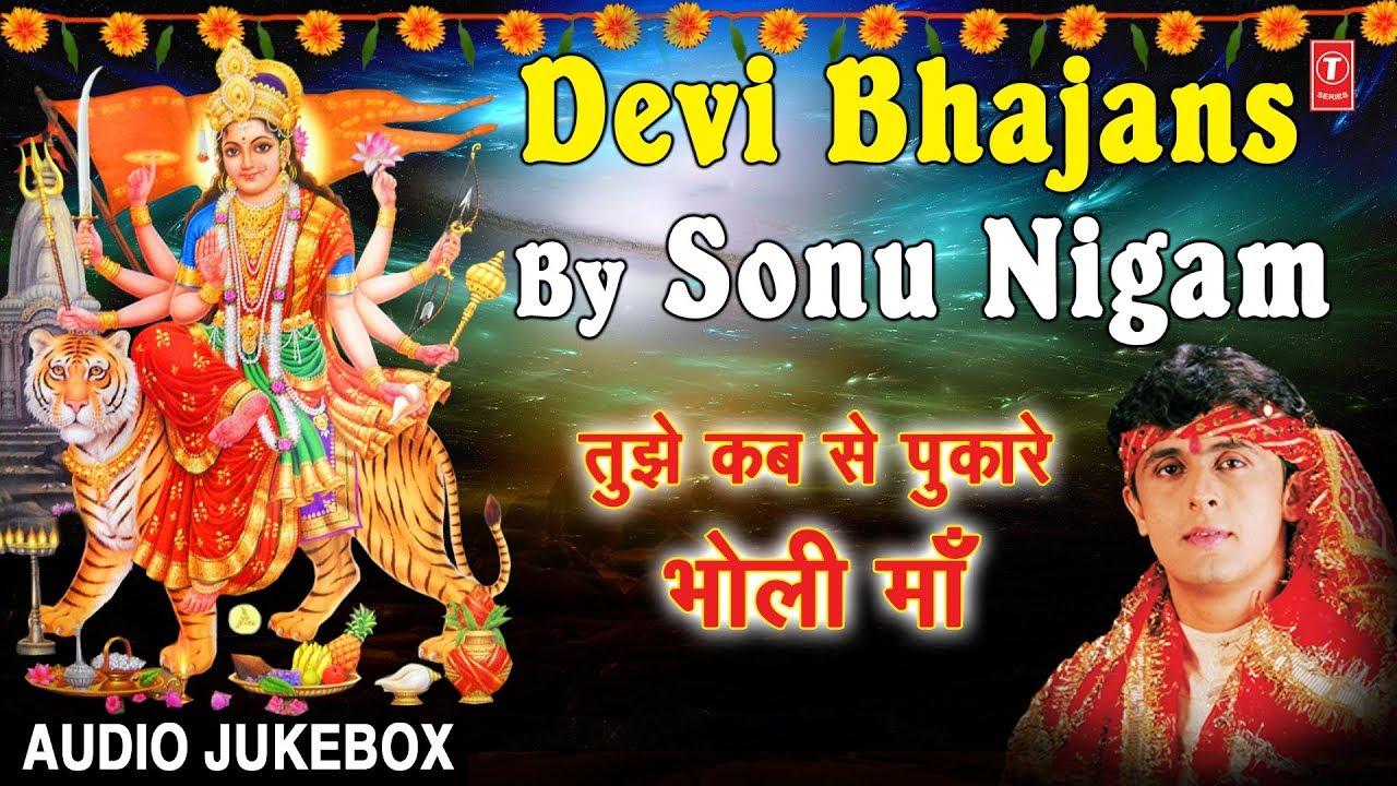 Download शुक्रवार Special Devi Bhajans I SONU NIGAM I Tujhe Kab Se Pukare Bholi Maa I Audio Songs Juke Box