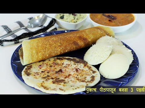एकत्र डाळ-तांदूळ भिजवून, एकाच पिठापासून बनवा मऊ इडली, कुरकुरीत डोसा आणि जाळीदार उत्तपा   Idli, Dosa