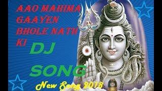 Aao Mahima Gaayen Bhole Nath Ki DJ Song