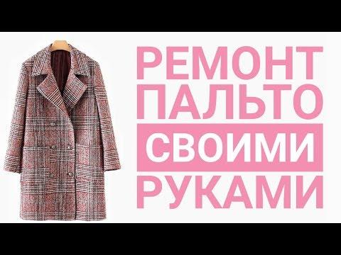 Ремонт пальто своими руками