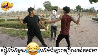 Ninja ✔ Top 5 ចឹងឆ្កុយ វគ្គ បងធំប៉ះគ្នា, Chheng Chhkuy Funny Videos Clip Ninn Jaa