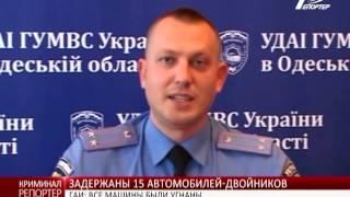 В Одесской области правоохранители задержали 15 автомобилей-двойников(, 2015-10-08T13:30:41.000Z)