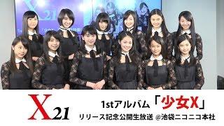 1stアルバム「少女X」の リリース記念イベントが池袋ニコニコ本社にて開...