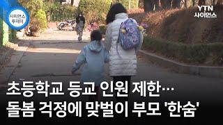 초등학교 등교 인원 제한…돌봄 걱정에 맞벌이 부모 &#…