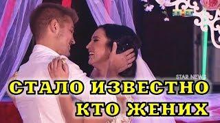Ольга Бузова устроила свадебное торжество. Наконец стало известно кто жених. Новости звезд