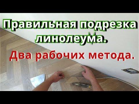Как обрезать линолеум по стене видео