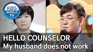 My husband does not work [Hello Counselor/ENG, THA/2019.06.10]