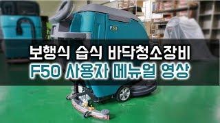 보행식 습식 바닥청소장비 'F50' 사용…