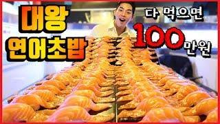 대왕연어초밥 70피스 15분안에 다먹으면 100만원!!…