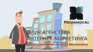Presniakov.ru - агентство интернет-маркетинга(, 2016-07-21T14:50:34.000Z)