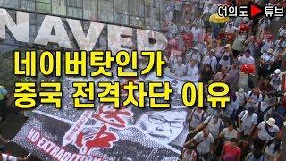 [여의도튜브] 네이버탓인가 중국 전격차단 이유