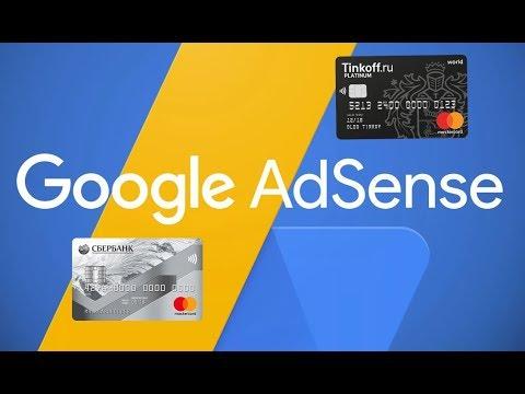 Как вывести деньги с Google Adsense на карту Сбербанк или Тинькофф